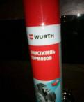 Очиститель тормозов wurth, молдинг на двери дэу нексия 2011 купить