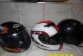 Мото, квадро- шлемы интегралы, 3 шт