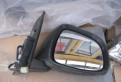 Зеркало правое электрическое Suzuki SX4, проводка ваз 2114 бензонасос, Мурино