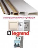 Розетки Legrand, Провода, Abb автоматы и т.п