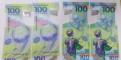 Сто рублей ограниченная Чемпионат мира по футболу