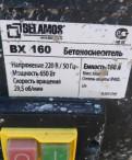 Бетономешалка Belamos BX-160 б/у
