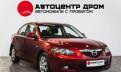Mazda 3, 2008, купить хонда аккорд 2008 года выпуска