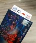 Билет на Алые паруса 2018