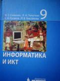 Информатика и икт 9 кл. Семакин И. Г, Всеволожск