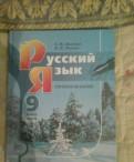 Русский язык 9 класс приложение Львова