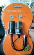 Автомобильный Разветвитель прикуривателя, фаркоп для лада калина хэтчбек купить