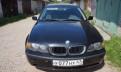 Ваз 21010 купить бу, bMW 3 серия, 2004
