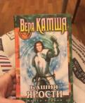 Вера Кашма, книга (за шт. )