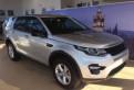 Land Rover Discovery Sport, 2018, новая машина до 300 тысяч рублей автомат
