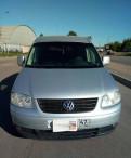 Nissan qashqai 2014 купить, volkswagen Caddy, 2008, Сосновый Бор