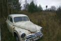 Додж журнео с пробегом, гАЗ М-20 Победа, до 1960