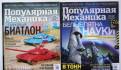 Популярная механика 10 журналов, Волосово