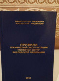 Правила технической эксплуатации оао ржд, Волхов