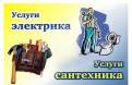 Сантехника, электрика, Павлово