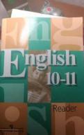 Английский язык. Книга для чтения. 10-11 классы