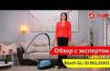 Новый пылесос с пылесборником Bosch GL-30 BGL32003