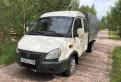 ГАЗ ГАЗель 33023, 2008, опель вектра б 1997 2.0 бензин универсал омыватели стекол