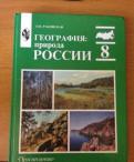 Раковская Э. М. 8 кл. География