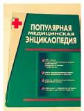 Популярная медицинская энциклопедия, Бокситогорск