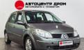 Renault Scenic, 2005, купить лифан х 6о с пробегом, Виллози