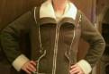 Куртка, одежда фирмы bhs