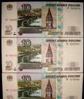 10 рублей мод. 2004 все 3 литеры (хХ, Хх, хх), пресс