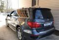 Купить фольксваген т 4 с пробегом, mercedes-Benz GL-класс, 2013, Бегуницы