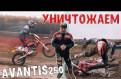 Мотоцикл Avantis Enduro 250 21/18 арт. 1 (2018), колеса на скутер б/у