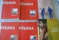 Книги Дины Рубиной 6 шт + две в подарок
