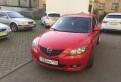 Mazda 3, 2006, киа серато 2013 года цена новая