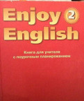 Книга для учителя Enjoy English 2 класс