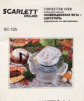 Конвекционная печь - аэрогриль scarlett-England, Ульяновка