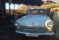 ГАЗ 21 Волга, 1962, шевроле лачетти 2012 купить, Санкт-Петербург