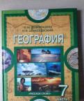 Учебники- География. 7-й класс, Выборг