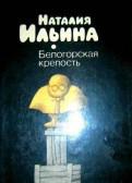 Н. Ильина Белогорская крепость Сатирическая проза