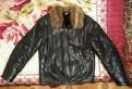 Продаю мужскую кожаную зимнюю куртку с натуральным, мужская одежда для неформалов