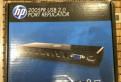Репликатор портов HP 2005pr USB 2.0 (H1L07AA)