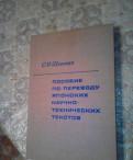 Пособие по переводу японских н-тех текстов, Подпорожье