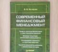 Современный финансовый менеджмент, В.В. Бочаров