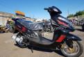 Большой скутер Lifan LF50QT-22 + подарок шлем, колесо на скутер никсор