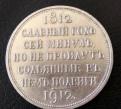 Рубль Сей славный год 1812-1912, штемпельный блеск