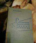 Справочник конструктора точных приборов