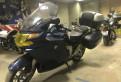 BMW K1200GT бмв турер турист, питбайк bse mx 125