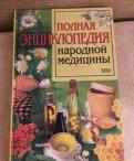 Энциклопедия народной медицины, Первомайское