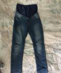 Трикотажные спортивные костюмы купить, джинсы для беременных