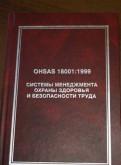 Ohsas18001:1999 см охраны здоровья и труда Качалов, Подпорожье