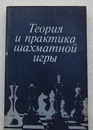 Книги для любителей шахмат