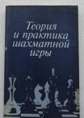 Книги для любителей шахмат, Рахья