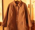 Итальянские интернет магазины с доставкой в россию обувь, новая куртка р.62-64, бархатистая, мягкая, теплая